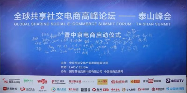 全球共享社交电商高峰论坛——泰山峰会在泰举行