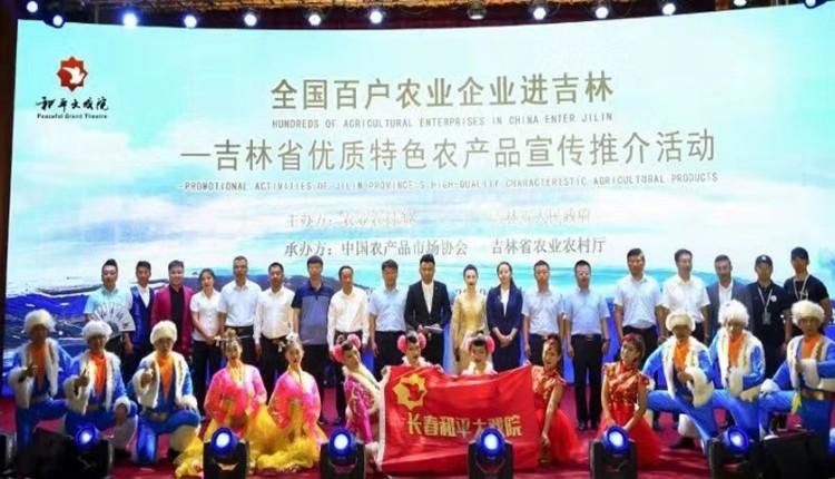 吉林省和平大戏院集团向全国百户农业企业推介吉林