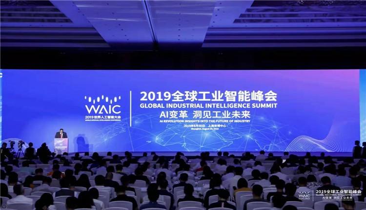 2019全球工业智能峰会在上海世博中心隆重召开