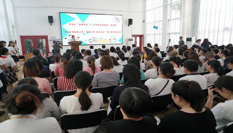 家校携手与祖国同成长 彩立方平台官网朝城路小学举行新学期家长第一课活动