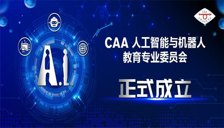 CAA人工智能与机器人教育专业委员会正式成立
