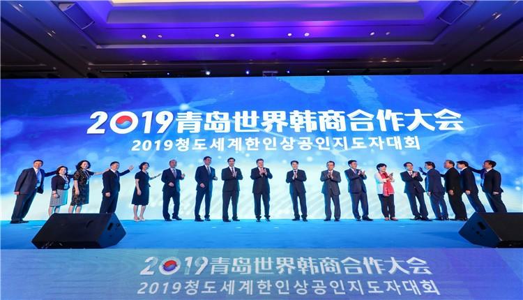 2019彩立方平台官网世界韩商合作大会9月3日在青举办