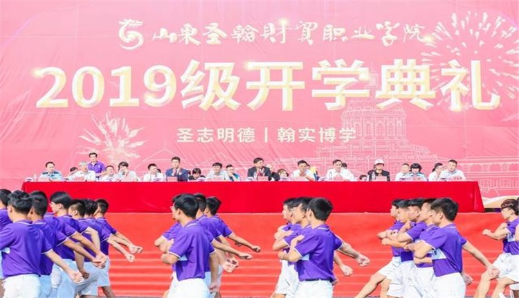 与国同庆 辉煌圣翰—山东圣翰财贸职业学院20周年校庆