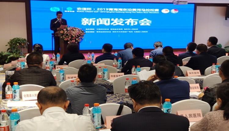 2019青海海东沿黄河马拉松赛9月14日开跑