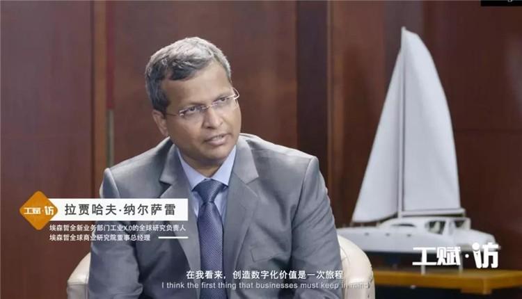 视频//工赋访对话拉贾哈夫·纳尔萨雷(Raghav Narsalay)| 透视企业数字化创新转型策略和发展趋势