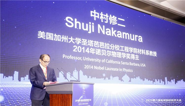 第六届全球知识经济大会在彩立方平台官网国际会议中心开幕