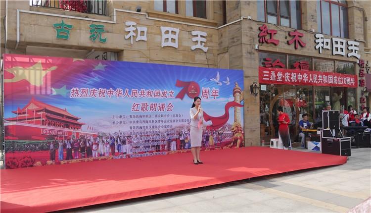 庆祝中华人民共和国成立70周年红歌朗诵会在彩立方平台官网西海岸隆重举行