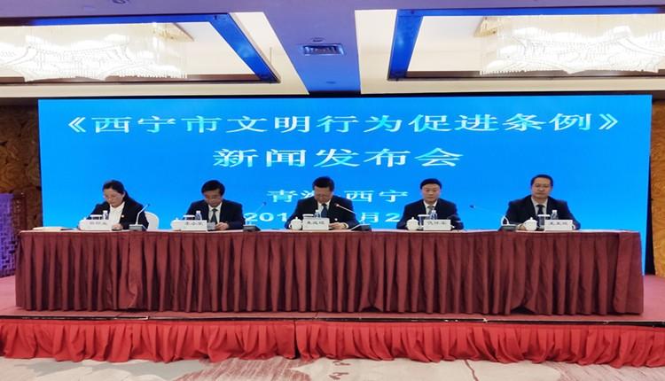 《西宁市文明行为促进条例》将于10月1日起施行