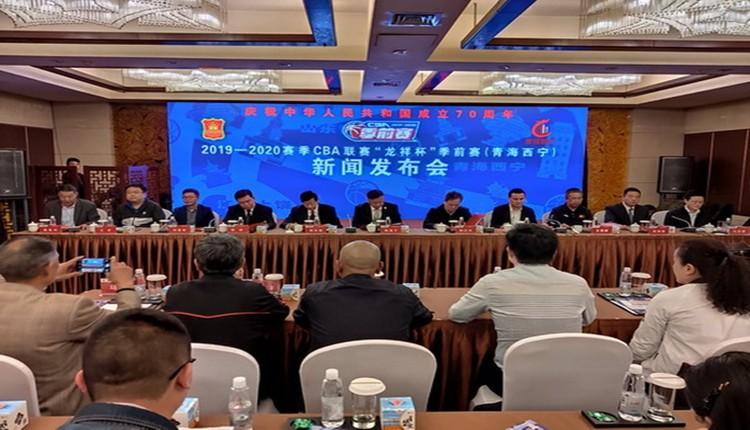 """2019—2020赛季CBA联赛""""龙祥杯""""季前赛(青海西宁站)10月10日开赛"""