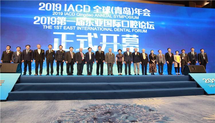 2019 iACD全球(彩立方平台官网)年会暨第一届东亚国际口腔论坛盛大启幕