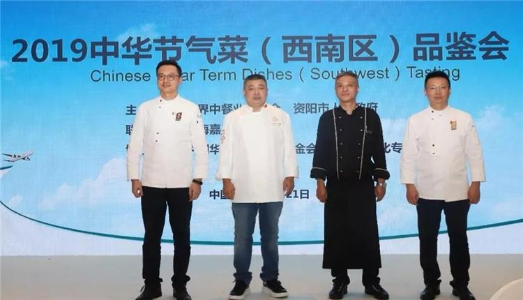 2019中华节气菜(西南区)品鉴会成功举办