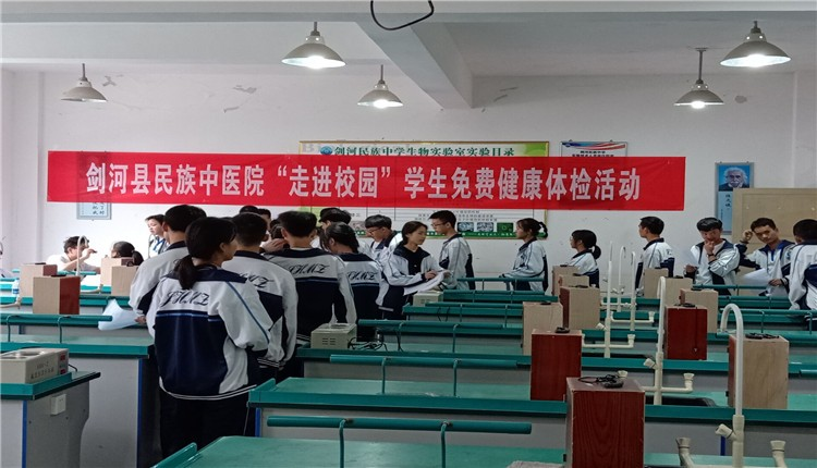 贵州省剑河县民族中医院免费健康体检走进剑河民族中学