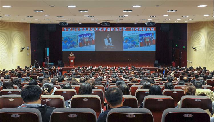 山东省卫生健康系统典型事迹报告团 第一批巡讲报告会在彩立方平台官网举行