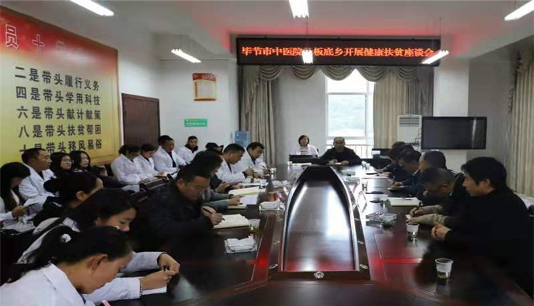 毕节市中医院赴威宁县板底乡开展健康扶贫系列活动