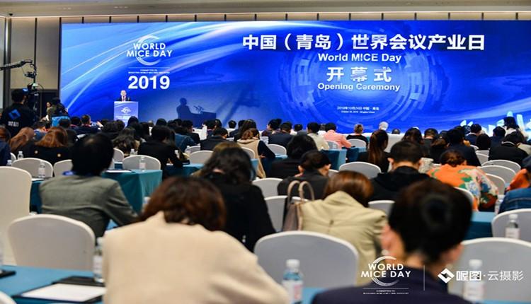 第三届世界会议产业日在青开幕