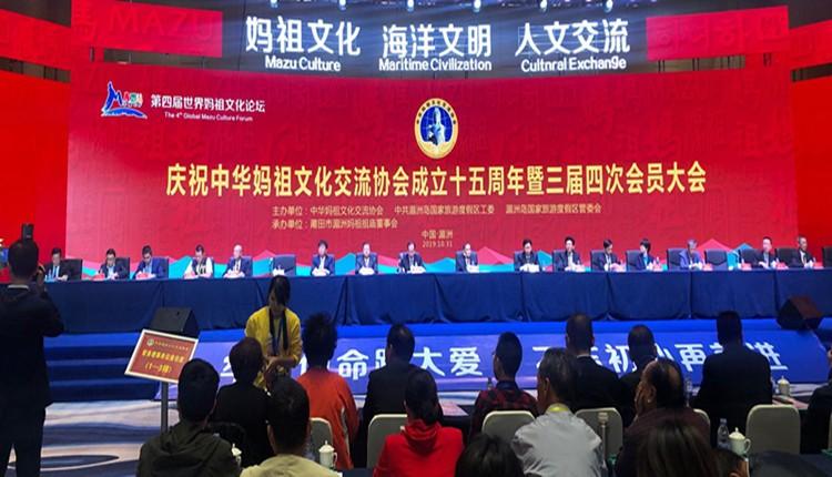 中华妈祖文化交流协会三届四次会员大会暨第二十一届中国湄洲妈祖文化旅游节隆重举行