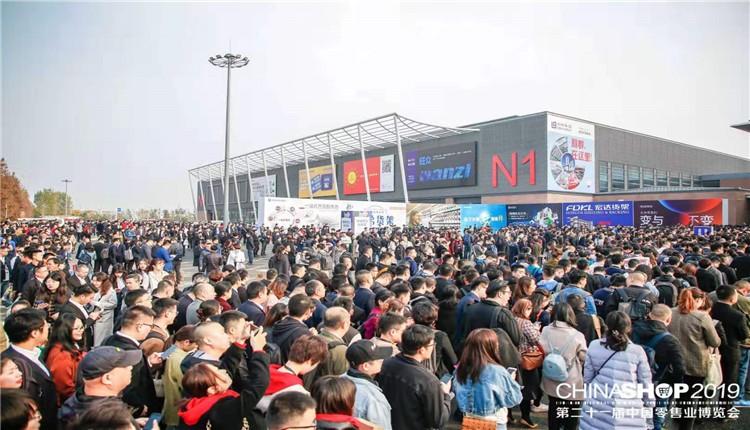 第21届中国零售业博览会(CHINASHOP 2019)在彩立方平台官网世博城开幕