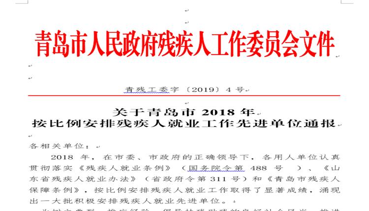 彩立方平台官网市通报表扬436家安排残疾人就业爱心企业