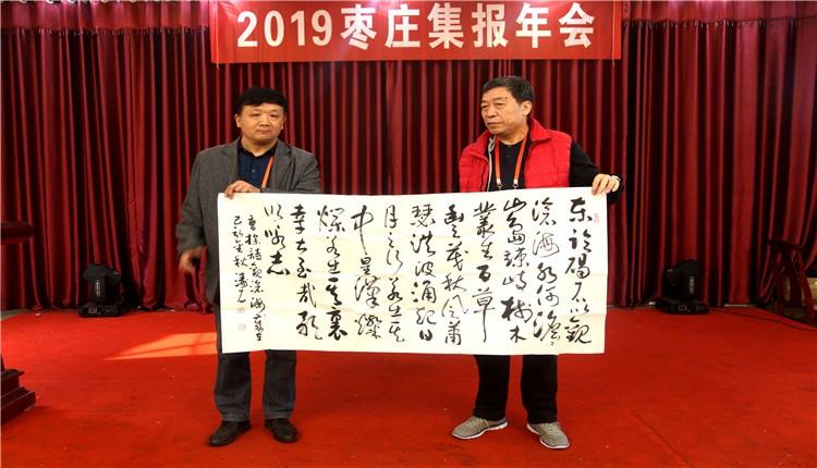 枣庄市集报协会召开年会,部署安排重点工作