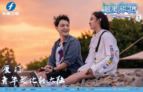 《最美旅拍》第一季开播 小豆子李子璇表白福建
