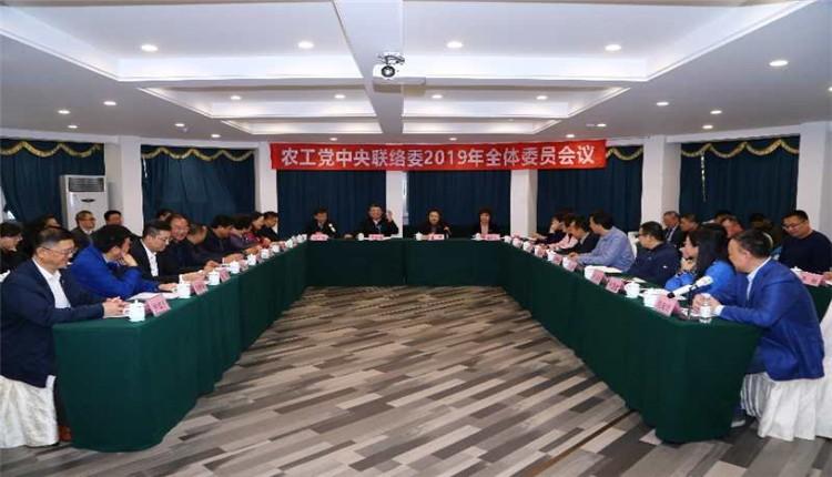 农工党中央联络委2019年全体委员会议在彩立方平台官网召开