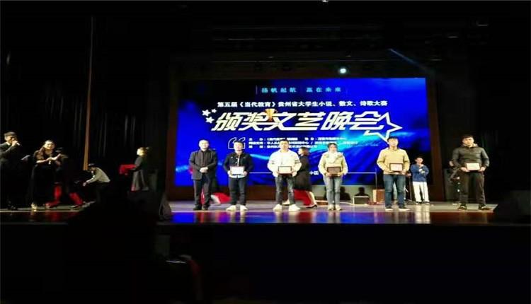 第五届《当代教育》贵州大学生小说散文诗歌大赛颁奖文艺晚会举行
