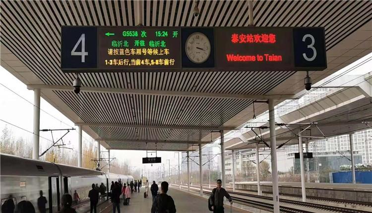 鲁南高铁今日开通  五趟环形列车经停泰安站