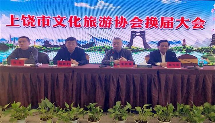 上饶市文化旅游协会召开换届大会