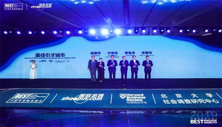 """彩立方平台官网荣获""""2019中国年度最佳引才城市""""奖"""