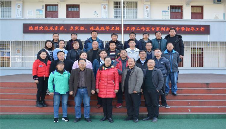 """贵州剑河:省州名校长、名师和劳模工作室""""联帮""""南寨中学"""
