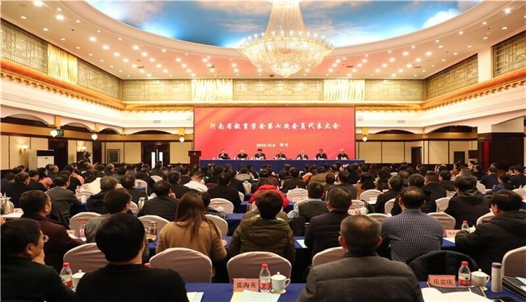 河南教育学会第七次会员大会隆重召开