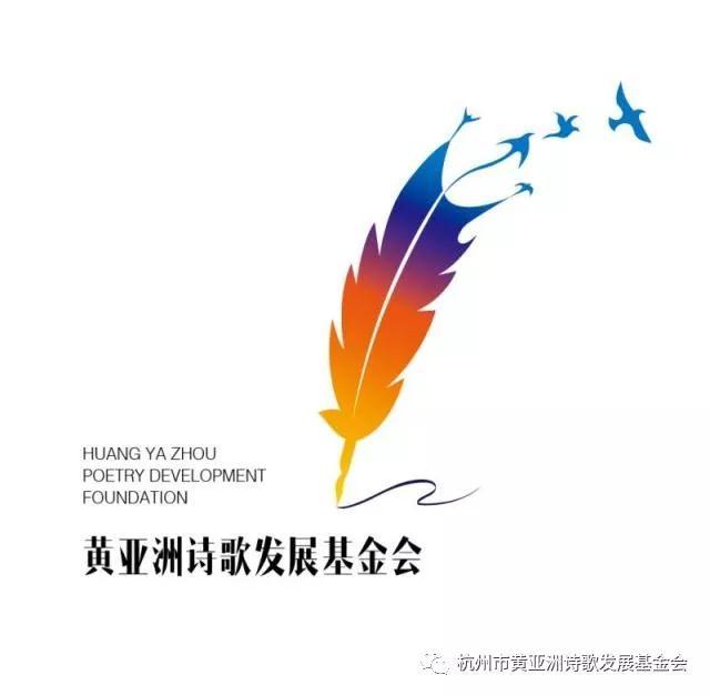 第二届黄亚洲行吟诗歌奖国际大赛 征稿启事