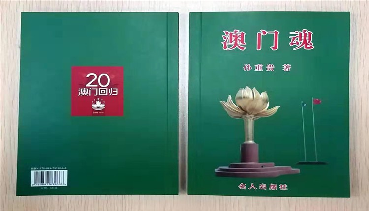 香港诗人孙重贵推出诗集《澳門魂》,祝贺澳門回归祖国20周年