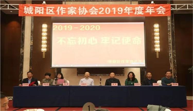 彩立方平台官网市城阳区作家协会2019年年会举行