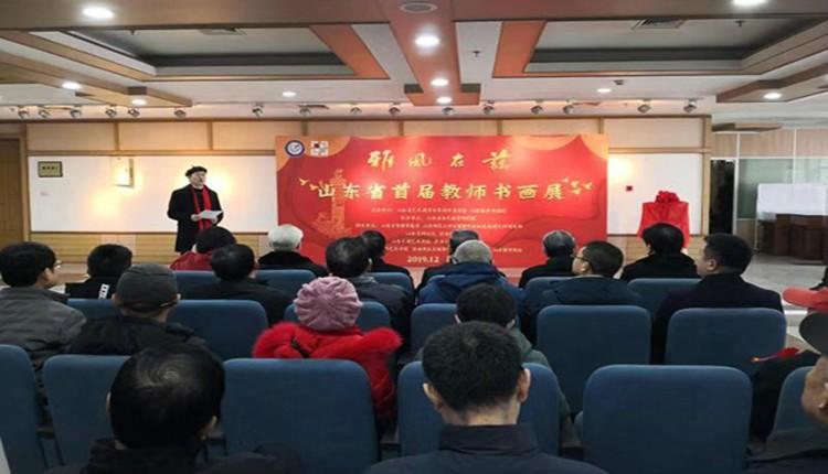 山东省首届教师书画作品展在山东省图书馆开幕