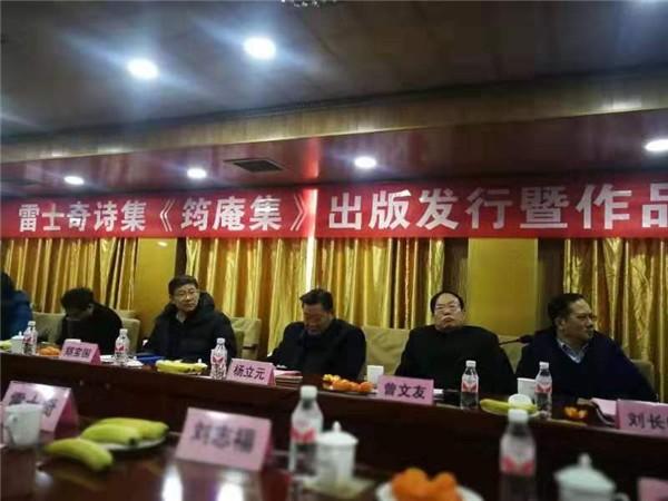 格律诗集《筠庵集》出版发行研讨会在河北丰润举行