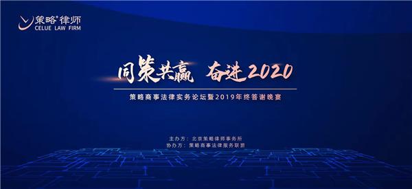 同策共赢 奋进2020 ——2019策略商事法律实务论坛在京圆满举办