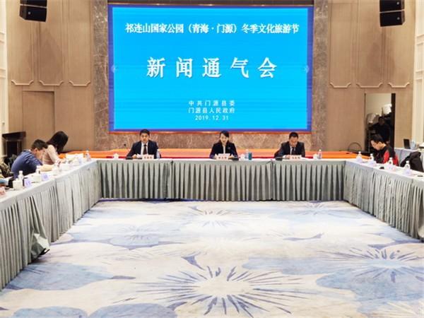 青海省祁连山国家公园(青海·门源)冬季文化旅游节1月10日启动