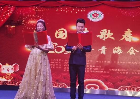 2020年中国(青海)诗歌春晚在西宁举行