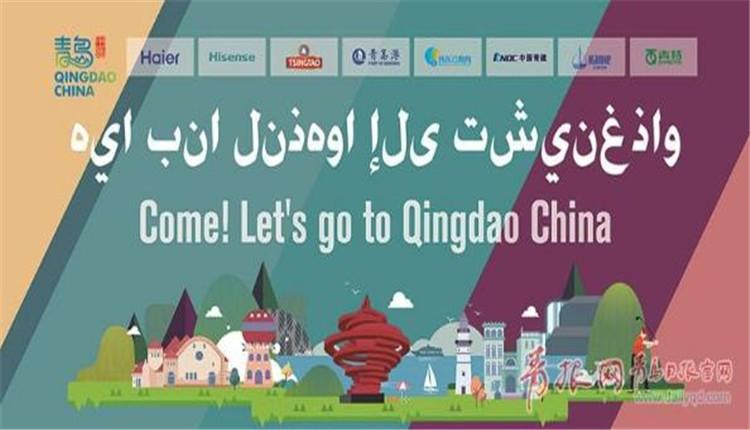 彩立方平台官网在日本、韩国、阿联酋和欧洲地区做城市宣传获好评