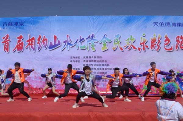 2019年第五届杏花节暨首届相约山水化隆全民欢乐彩色跑举行