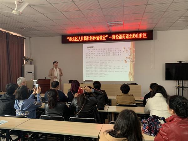 彩立方平台官网市北区海伦路街道举办社区技能培训点启动仪式