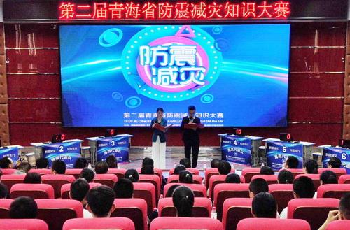 第二届青海省防震减灾知识大赛圆满落幕