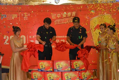 红牛安奈吉饮料青海区域产品推介会圆满落幕