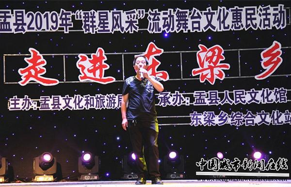 """山西盂县:2019""""群星风采""""文化惠民流动舞台走进东梁乡辛庄村"""