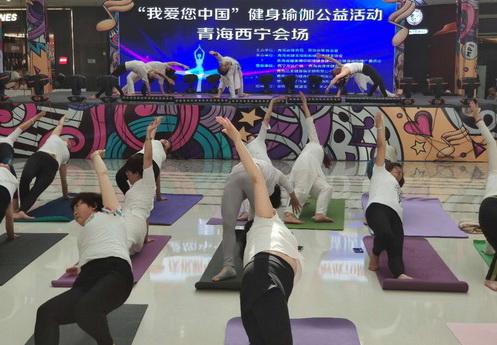 """青海省首届国际瑜伽日""""我爱你中国""""公益活动圆满落幕"""