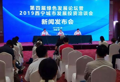 青海省西宁市召开第四届绿色发展论坛暨2019西宁城市发展投资洽谈会新闻发布会