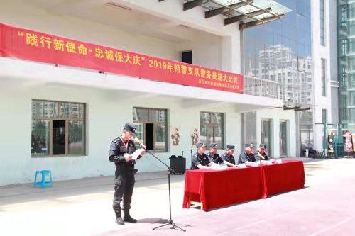 青海省西宁市公安局特警支队警务实战技能比武竞赛