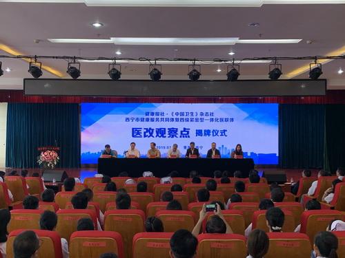 健康报社、《中国卫生》杂志社西宁健康医联体医改观察点举行挂牌仪式