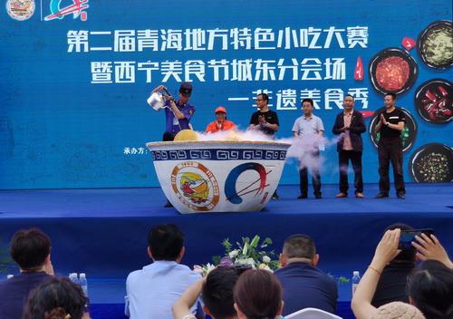 西宁美食节城东分会场活动启动